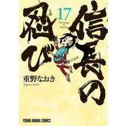 信長の忍び 17(ヤングアニマルコミックス) [コミック]