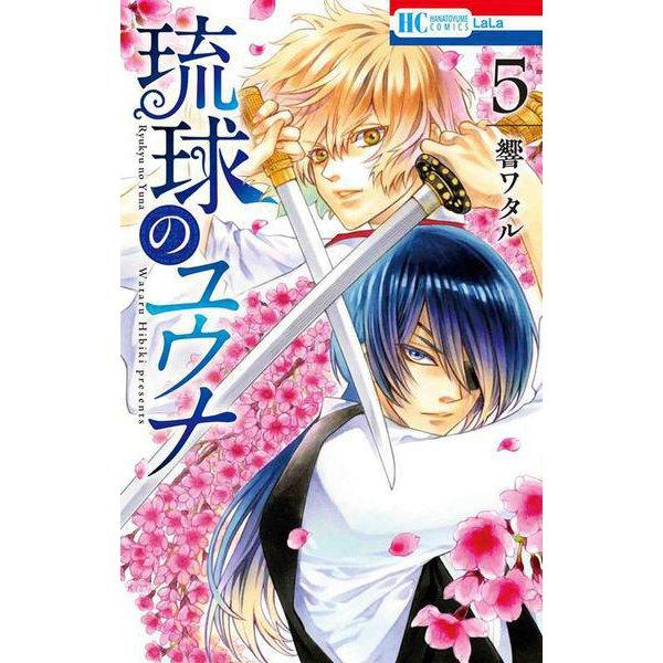 琉球のユウナ 5(花とゆめコミックス) [コミック]