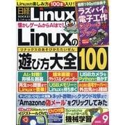 日経 Linux (リナックス) 2020年 09月号 [雑誌]