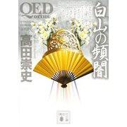 QED ortuss 白山の頻闇(講談社文庫) [文庫]