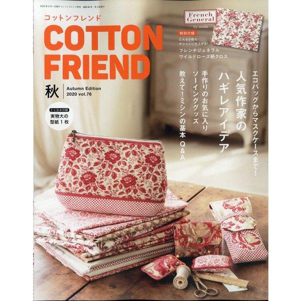 Cotton friend (コットンフレンド) 2020年 09月号 [雑誌]