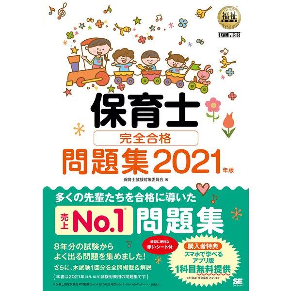 保育士完全合格問題集〈2021年版〉(福祉教科書) [単行本]