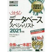 データベーススペシャリスト〈2021年版〉(情報処理教科書) [単行本]