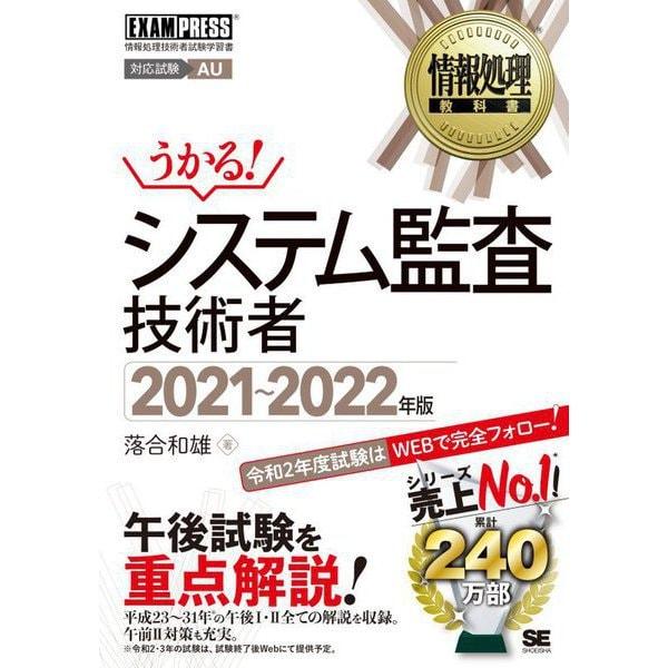 システム監査技術者〈2021~2022年版〉(情報処理教科書) [単行本]