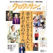 クロワッサン 2020年 8/25号 [雑誌]