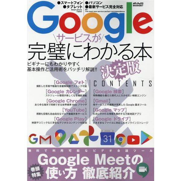 Googleサービスが完璧にわかる本 決定版 [ムックその他]