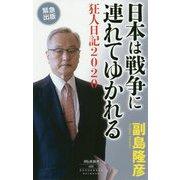 日本は戦争に連れてゆかれる―狂人日記2020(祥伝社新書) [新書]