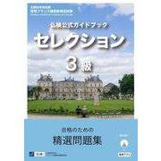仏検公式ガイドブックセレクション3級(CD付) [単行本]