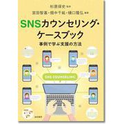 SNSカウンセリング・ケースブック―事例で学ぶ支援の方法 [単行本]