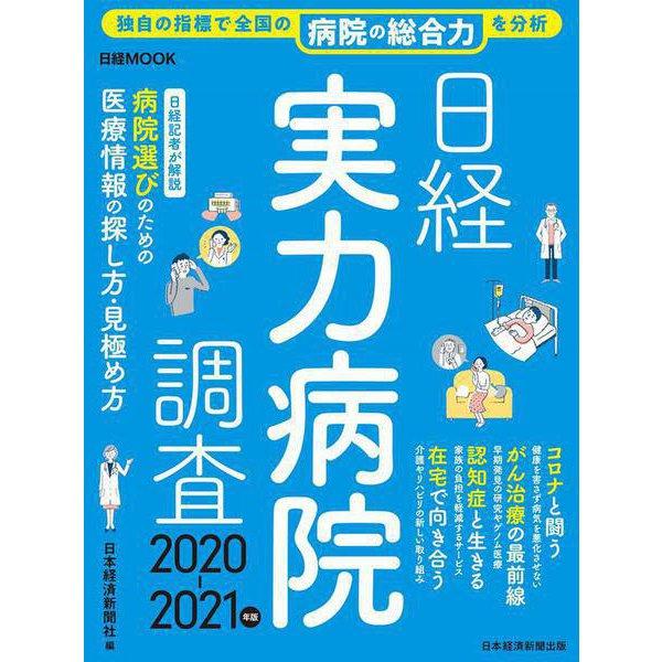 日経実力病院調査 2020-2021年版(日経ムック) [ムックその他]