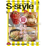 せんだいタウン情報 S-style 2020年8月号 [雑誌]