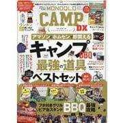 MONOQLO CAMP DX [ムックその他]