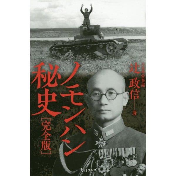 ノモンハン秘史 完全版 [新書]