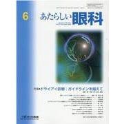 あたらしい眼科 Vol.37No.6 [単行本]