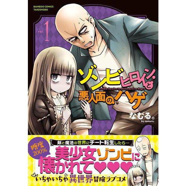 ゾンビヒロインと悪人面のハゲ<1>(バンブーコミックス) [コミック]