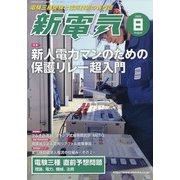 新電気 2020年 08月号 [雑誌]