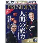 PRESIDENT (プレジデント) 2020年 9/4号 [雑誌]