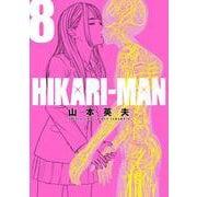 HIKARIーMAN<8>(ビッグ コミックス) [コミック]