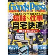 Goods Press (グッズプレス) 2020年 09月号 [雑誌]