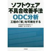 ソフトウェア不具合改善手法ODC分析―工程の「質」を可視化する [単行本]