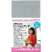 2021 W's Diary 和田裕美の営業手帳2021(グレンチェック) [単行本]