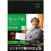 ビジネスと生活を100%楽しめる! 陰山手帳2021(黒) [単行本]