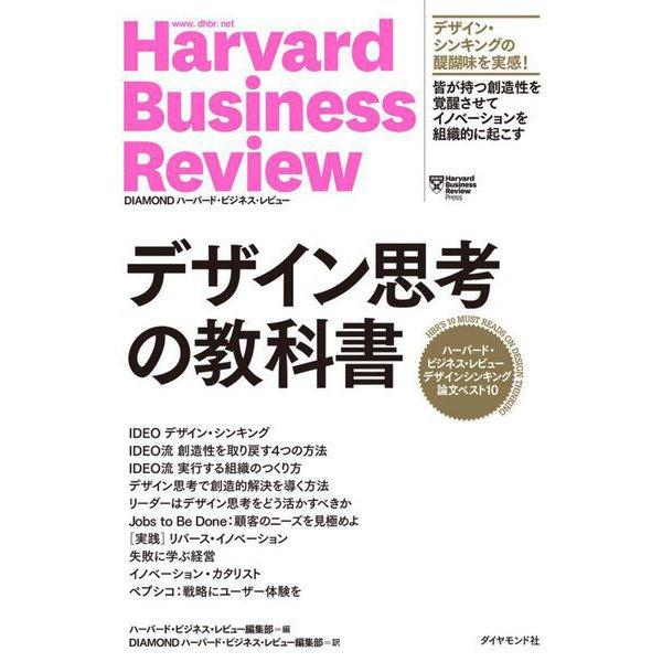 デザイン思考の教科書―ハーバード・ビジネス・レビューデザインシンキング論文ベスト10 [単行本]