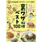 クックパッドの裏ワザ料理ベスト100―cookpad337万レシピから厳選 [単行本]
