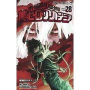 僕のヒーローアカデミア 28(ジャンプコミックス) [コミック]