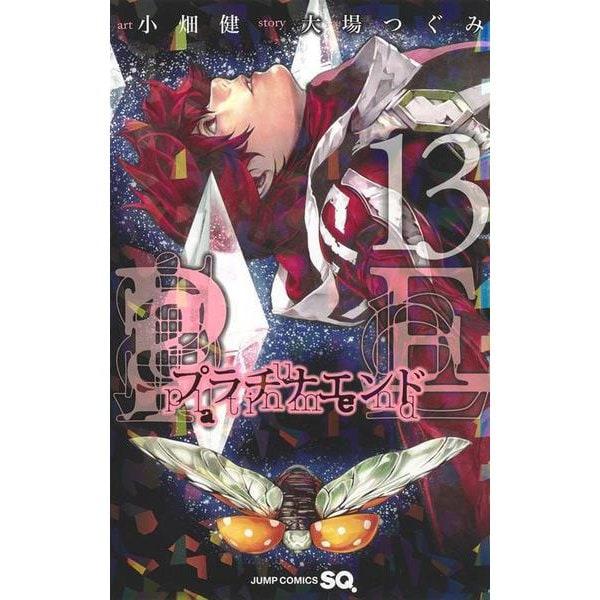プラチナエンド 13(ジャンプコミックス) [コミック]