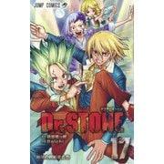 Dr.STONE 17(ジャンプコミックス) [コミック]