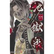 地獄楽 11(ジャンプコミックス) [コミック]