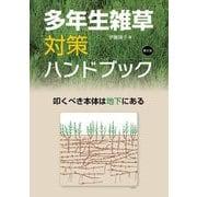 多年生雑草対策ハンドブック―叩くべき本体は地下にある [単行本]