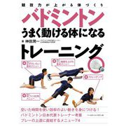 競技力が上がる体づくり バドミントン―うまく動ける体になるトレーニング [単行本]