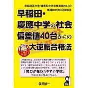 早稲田・慶應中学の社会 偏差値40台からの大逆転合格法 [単行本]