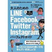 最新改訂版! 大人のための LINE/Facebook/Twitter/Instagram パーフェクトガイド-4大SNSをゆったりとマスターする! [単行本]