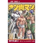 キン肉マン 72(ジャンプコミックス) [コミック]