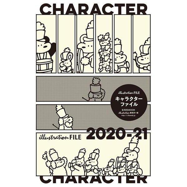 キャラクターファイル2020-21 [ムックその他]