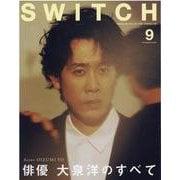 SWITCH Vol.38 No.9 特集 俳優 大泉洋のすべて [ムックその他]
