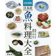日本産 魚料理大全 改訂新版 [単行本]