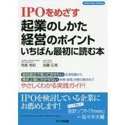 IPOをめざす起業のしかた経営のポイントいちばん最初に読む本 [単行本]