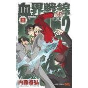 血界戦線 Back 2 Back 8 ―災蠱競売篇/弐―(ジャンプコミックス) [コミック]
