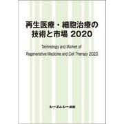 再生医療・細胞治療の技術と市場〈2020〉 [単行本]