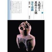 大配石と異形の土偶 金生遺跡(シリーズ「遺跡を学ぶ」〈146〉) [単行本]
