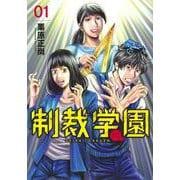 制裁学園 1(ヤングジャンプコミックス) [コミック]