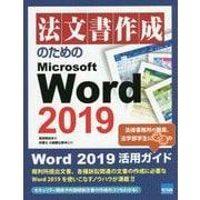法文書作成のためのMicrosoft Word 2019 [単行本]