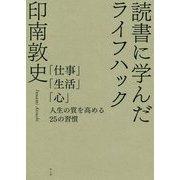 読書に学んだライフハック―「仕事」「生活」「心」人生の質を高める25の習慣 [単行本]