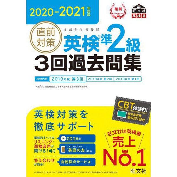 直前対策英検準2級3回過去問集〈2020-2021年対応〉(旺文社英検書) [単行本]
