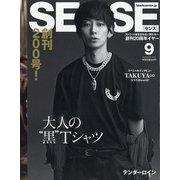 SENSE (センス) 2020年 09月号 [雑誌]