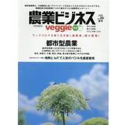 農業ビジネスveggie(ベジ) vol.30 売れる野菜儲ける農業IoTにも強くなる (イカロス・ムック) [ムックその他]